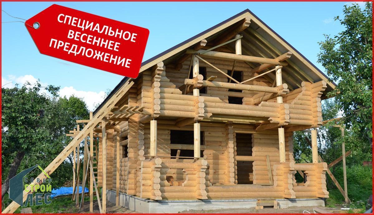 Скидки на строительство домов из бревна в марте 2017